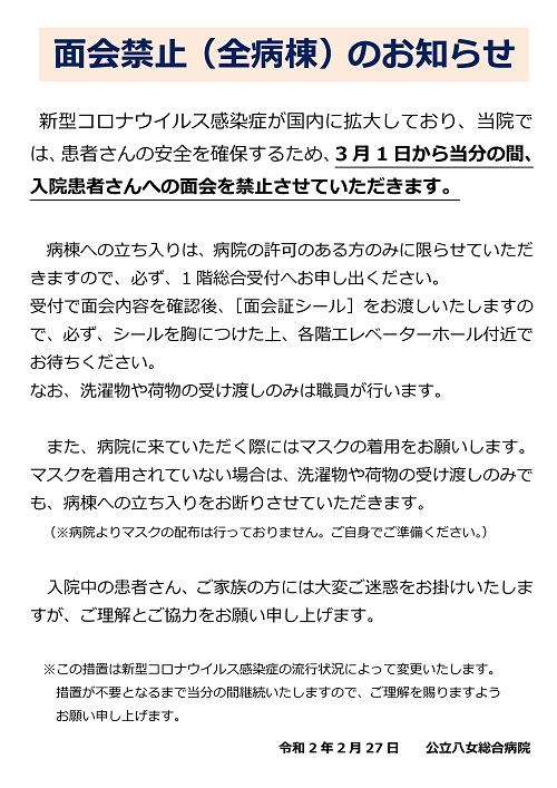 20200227_menkaikinsi_hp.jpg
