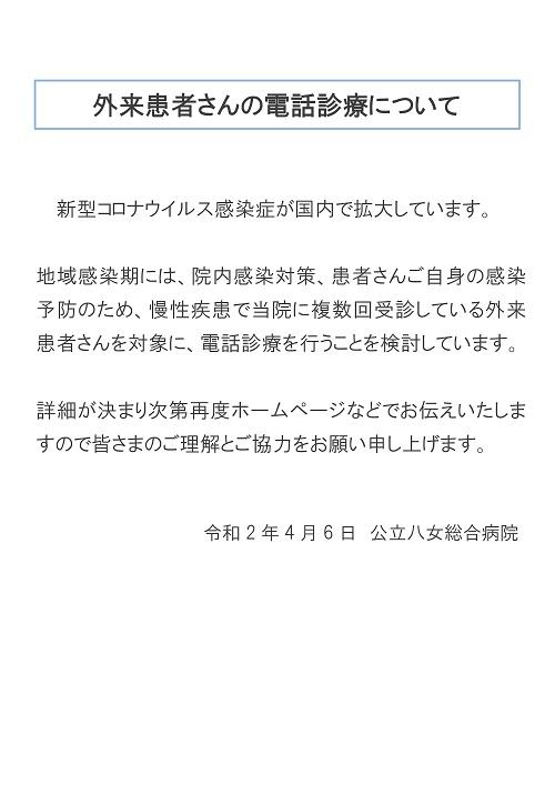 20200406_anzen_hp.jpg