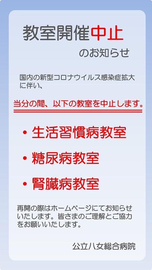 20200407_kyousitutyuusi_hp.jpg