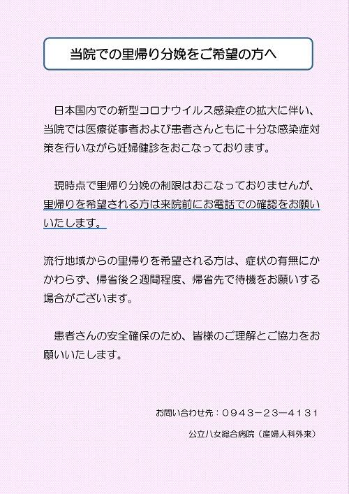 20200407_sanhujinka_hp.jpg