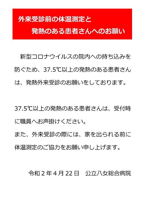 20200422_hatunetu_hp.jpg
