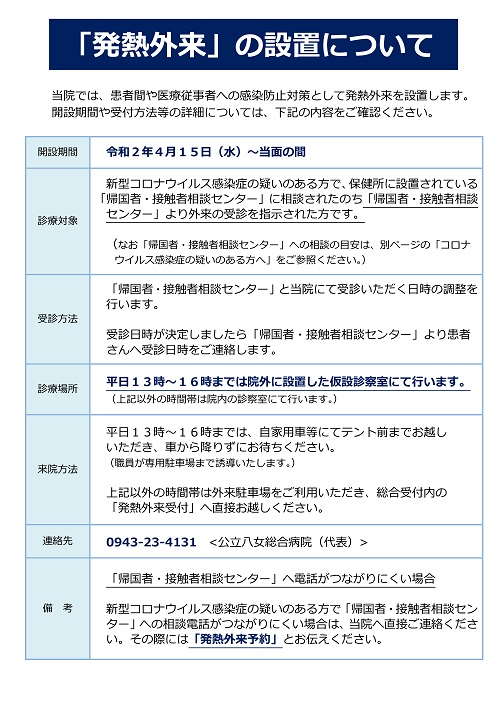 20200423_hatunetugairai_hp.jpg
