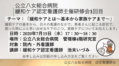 20200629_kanwakea_jp.jpg
