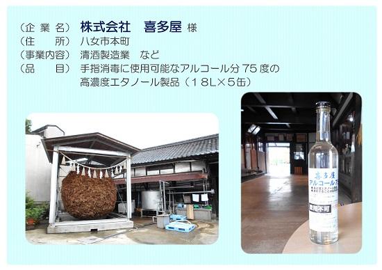 20200629_kihuorei_hp1.jpg