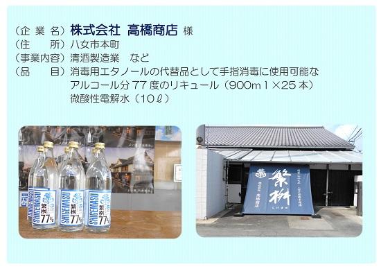 20200629_kihuorei_hp6.jpg