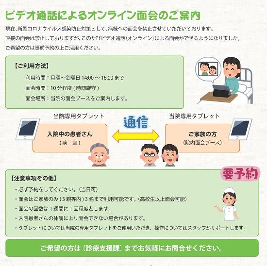 20201201_onlinemenkai_hp.jpg
