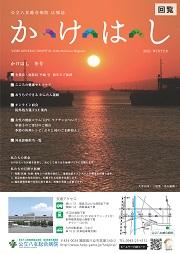 20210115_kakehasi_hp.jpg