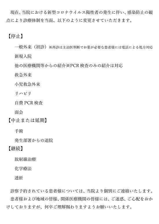 20210118_kanjaukeireteisi_hp.jpg