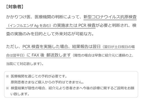 検査 福岡 pcr