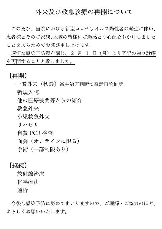 20210201_saikai_hp.jpg
