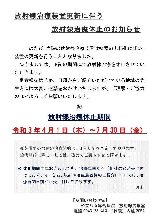 20210316_hosyasen_hp.jpg