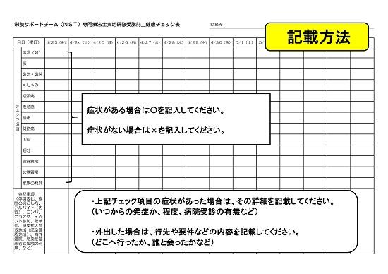 20210423_kenkourei_hp.jpg