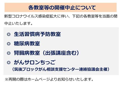 big_2.kyositutyuusi_hp1.jpg