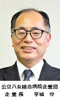 公立八女総合病院企業団 企業長 平城 守