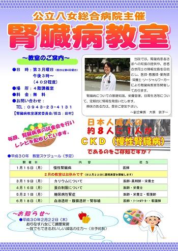 jinzobyokyositsu2018_01.jpg