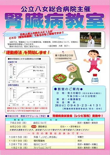 jinzobyokyositsu2018_02.jpg