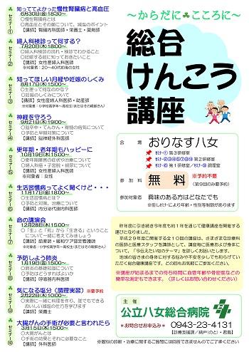 kenkokouza_01.jpg