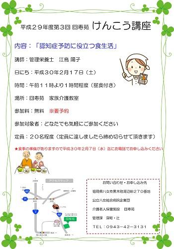 kenkokoza_No3.jpg