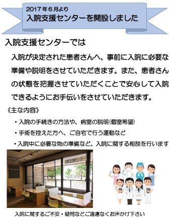nyuinsien_01.jpg
