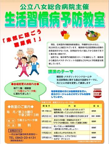 seikatsushukanbyo2018_02.jpg