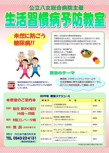 seikatsushukanbyo2019_02.jpg