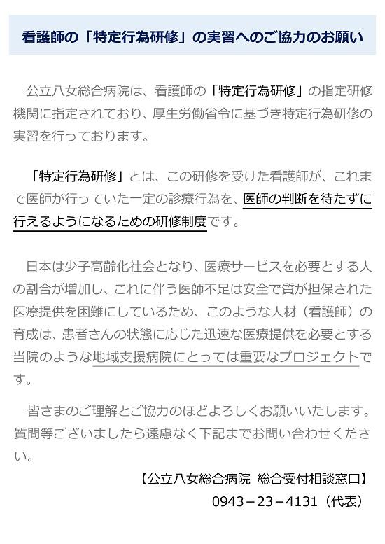 tokuteiosirasetate_hp.jpg